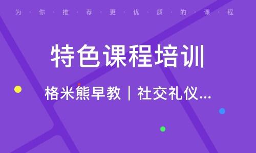 惠州特色課程培訓