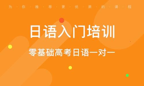 惠州日语入门培训班