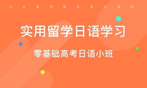 惠州实用留学日语学习