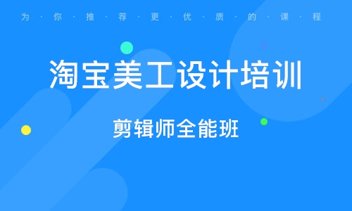 廣州淘寶美工設計培訓班