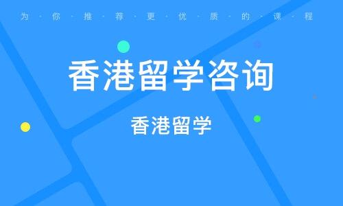 寧波香港留學咨詢
