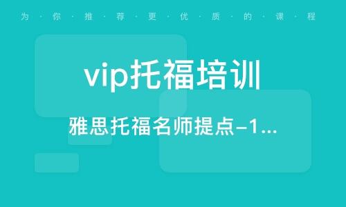 上海vip托福培訓