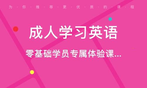 上海學英語外教一對一