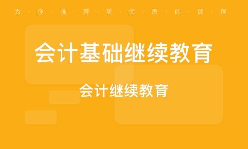 天津會計基礎繼續教育