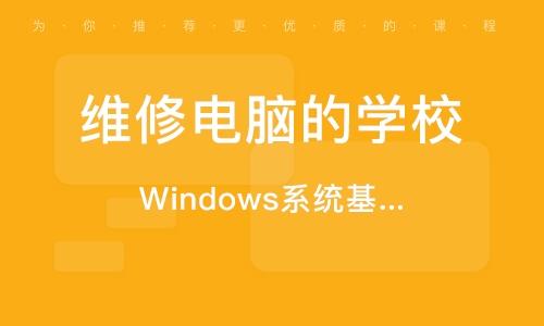 東莞維修電腦的學校