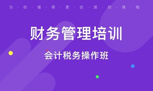 東莞財務管理培訓學校