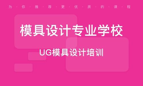 南京模具設計專業學校