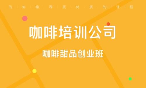 深圳咖啡培訓公司