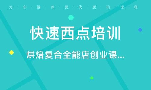 深圳快速西點培訓