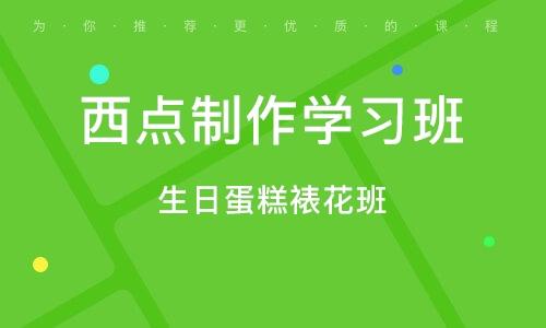 深圳西點制作學習班