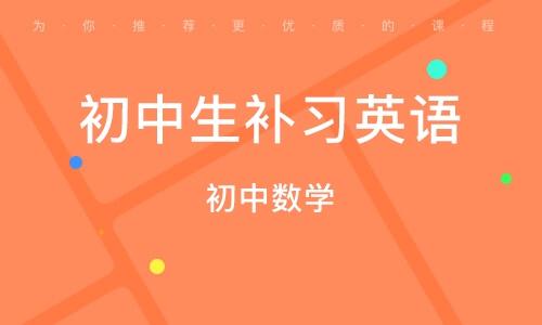 杭州初中生補習英語