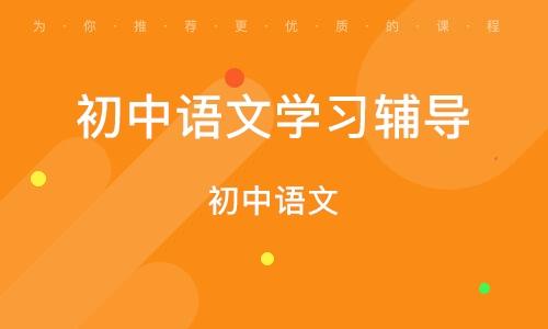 杭州初中語文學習輔導