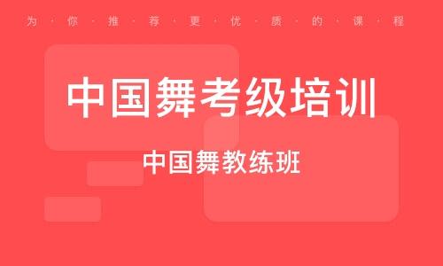 成都中國舞考級培訓機構