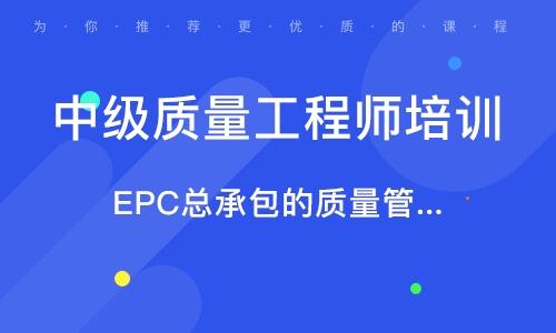 北京中級質量工程師培訓中心