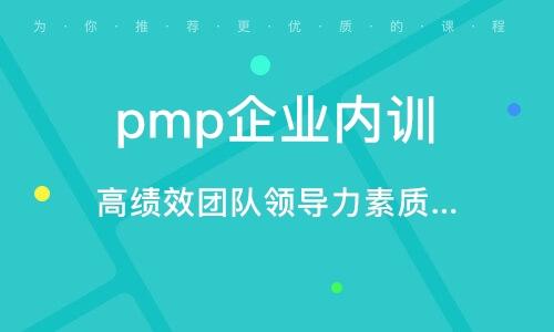 成都pmp企業內訓