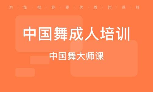 西安中國舞成人培訓
