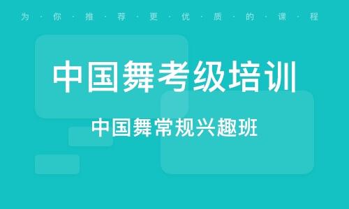 西安中國舞考級培訓機構