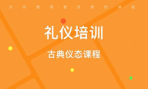 東莞禮儀培訓機構