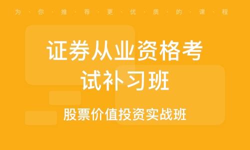 上海證券從業資格考試補習班