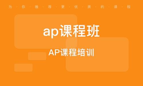 深圳ap課程班