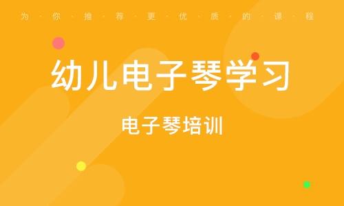 北京幼兒電子琴學習