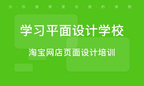 南京學習平面設計學校