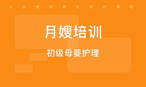 上海月嫂培訓
