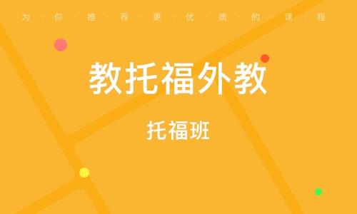 上海教托福外教