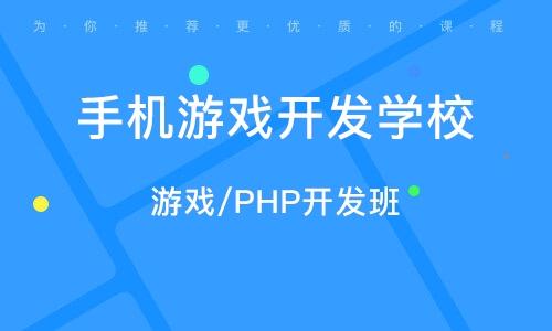 南京手機游戲開發學校