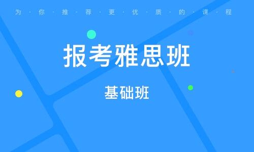 鄭州報考雅思班