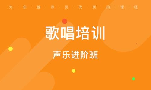 深圳歌唱培訓中心