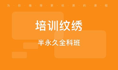 茂名培訓紋繡