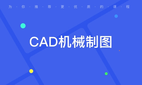 CAD機械制圖