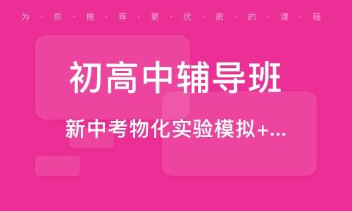 上海初高中輔導班
