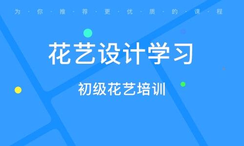 鄭州花藝設計學習