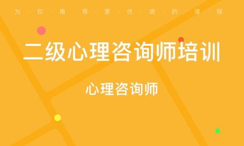 北京二級心理咨詢師培訓