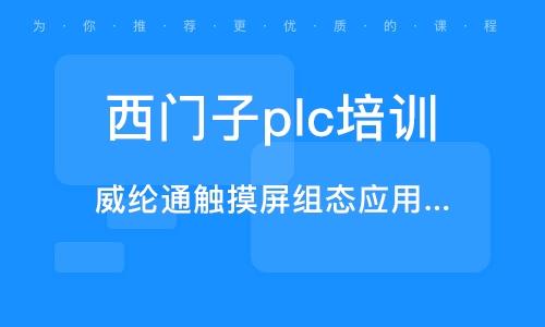 深圳西門子plc培訓