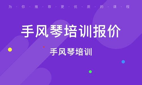 北京手風琴培訓報價