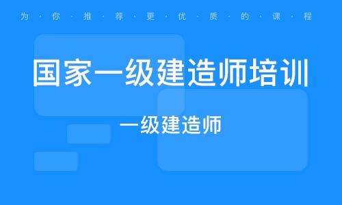 天津國家一級建造師培訓學校