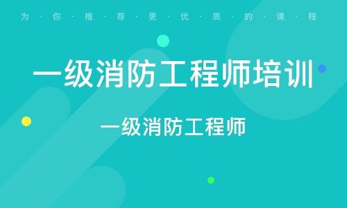 天津一级消防工程师培训机构