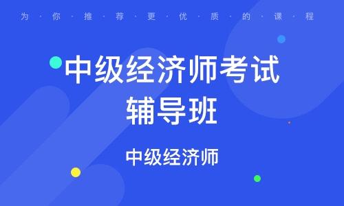 天津中級經濟師考試輔導班