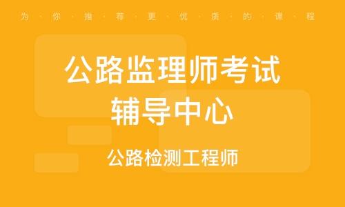 天津公路監理師考試輔導中心