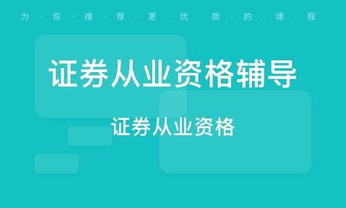 天津證券從業資格輔導