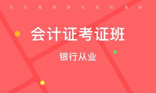 天津會計證考證班
