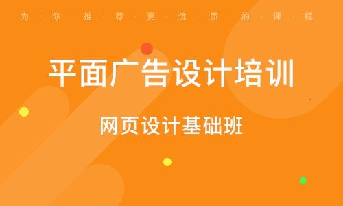 南京平面廣告設計培訓