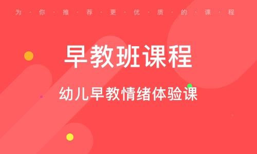深圳早教班課程