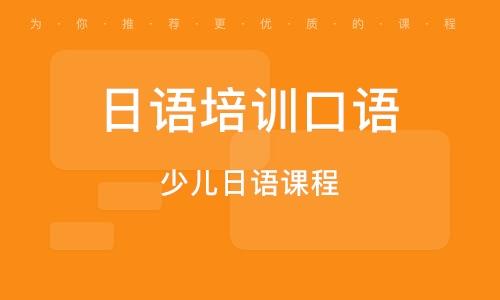 濟南日語培訓口語