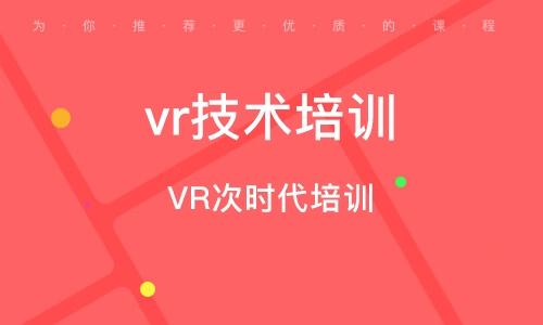 北京vr技術培訓機構