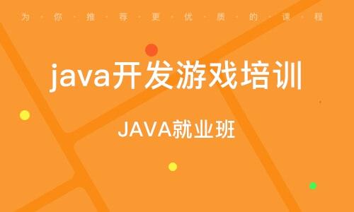 深圳java開發游戲培訓