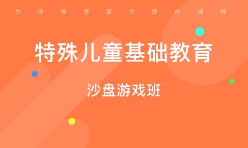 南京特殊兒童基礎教育